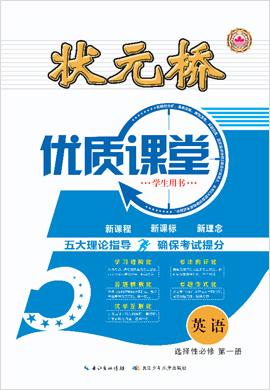 【状元桥·优质课堂】2021-2022学年新教材高中英语选择性必修第一册学案分册(人教版)