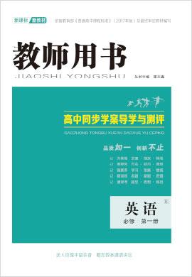 (配套练习)【优化指导】2021-2022学年新教材高中英语必修第一册(人教版)