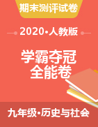 2020-2021学年九年级历史与社会上册期末测评学霸夺冠全能卷(人教版新课程标准)