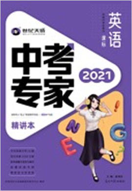 2021河南《中考专家·英语》课标版