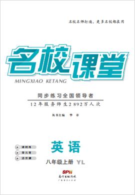 【名校课堂】2021-2022学年八年级上册初二英语(译林版)(全国)书稿