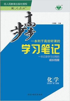 (导学案)2020-2021学年高一新教材化学必修第一册【步步高】学习笔记(人教通用版)