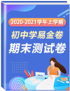 學易金卷:2020-2021學年初中上學期期末測試卷