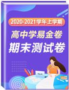 学易金卷:2020-2021学年高中上学期期末测试卷