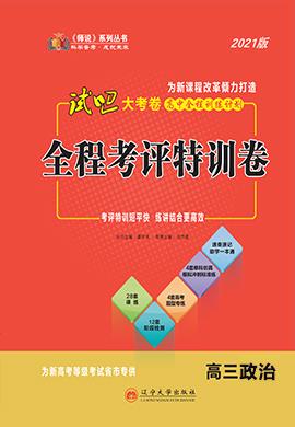 2021高考政治【试吧大考卷】全程考评特训卷(统考版)