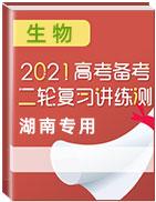 2021年高考生物二轮复习讲练测(湖南专用)