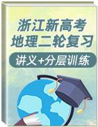 【高频考点解密】2021年浙江新高考地理二轮复习讲义+分层训练
