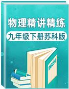 2020-2021学年九年级下册物理精讲精练(苏科版)
