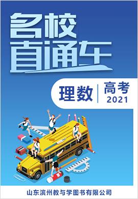 【名校直通车】2021届高三五校联考理科数学冲刺模拟试卷