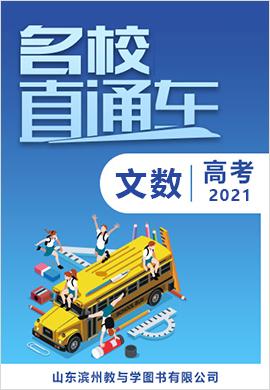 【名校直通车】2021届高三五校联考文科数学冲刺模拟试卷