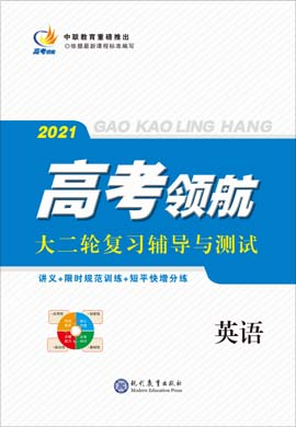 2021高考英语【高考领航】大二轮总复习辅导与测试课件