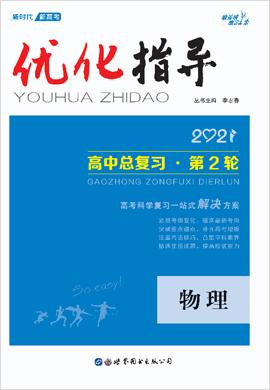 2021高考物理【优化指导】高中总复习·第2轮(配套课件)(全国版)