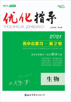 2021高考生物【优化指导】高中总复习·第2轮配套课件