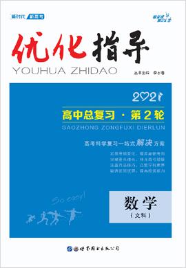 2021高考数学(文科)【优化指导】高中总复习·第2轮(配套课件)