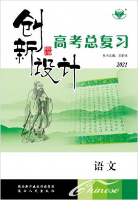 (课件)2021高考语文【创新设计】一轮总复习(全国版)