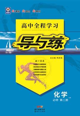 新教材高中化学必修第二册【导与练】高中全程学习(鲁科版)
