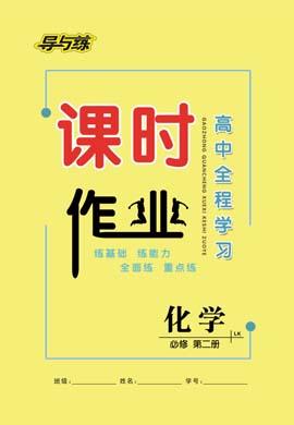 新教材高中化学必修第二册【导与练】高中全程学习课时作业(鲁科版)