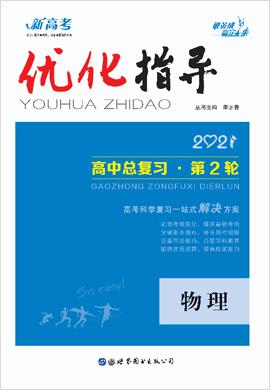 2021高考物理【优化指导】高中总复习·第2轮(配套课件)(新高考版)
