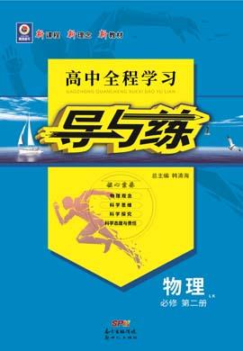 新教材高中物理必修第二册【导与练】高中全程学习(鲁科版)