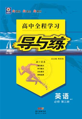 新教材高中英语必修第三册【导与练】高中全程学习(外研版)