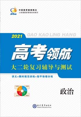 2021高考政治【高考领航】大二轮总复习辅导与测试限时规范训练