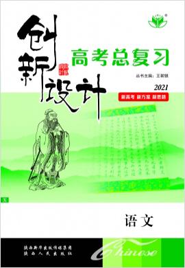 (课件)2021新高考语文【创新设计】一轮总复习(浙江专用)