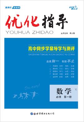 【优化指导】2020-2021学年新教材高中数学必修第一册配套Word教参(人教A版)