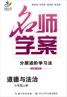 2020-2021学年七年级上册初一道德与法治【名师学案】(部编版)黔东南
