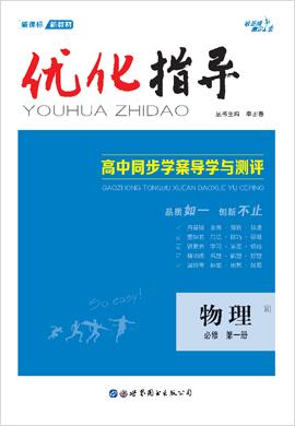 【优化指导】2021-2022学年新教材高中物理必修第一册配套练习(人教版)