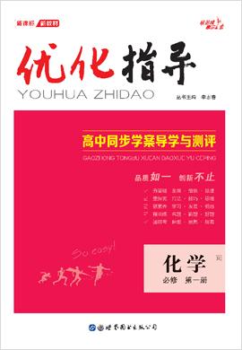 【开学季】【优化指导】2021-2022学年新教材高中化学必修第一册配套课件(人教版)