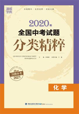 2020年全国中考化学试题分类精粹