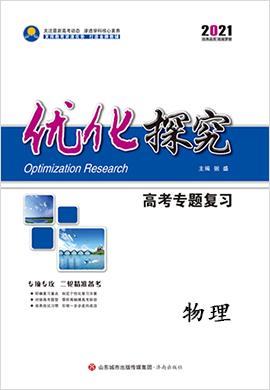 2021高考物理【优化探究】二轮专题复习课件(全国版)