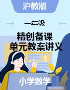 【精创备课】2021年小学数学一年级上册-单元教案(讲义)沪教版