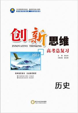 【开学季】2022高考历史【创新思维】一轮总复习课件(人教版)