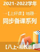 【上好课】2021-2022学年八年级地理上册同步备课系列(湘教版)