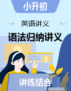 【优质讲义】小学英语语法归纳训练讲义-  全国通用版(含答案)