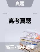 2021版【壹铭高考】2008-2020年高考各省数学真题汇编