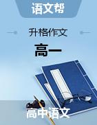 2021高一语文新版【语文帮Ⅱ】升格作文