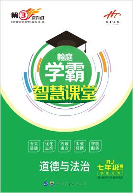 2020-2021学年七年级下册初一道德与法治【学霸智慧课堂】(人教部编版)