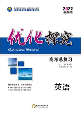 2022新教材高考英语【优化探究】一轮总复习课件(外研版)