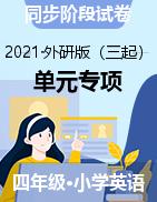 【最新】外研三起四年下冊英語單元專項(含答案)
