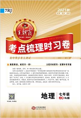 【王朝霞系列】2021-2022学年七年级上册初一地理考点梳理时习卷(人教版)