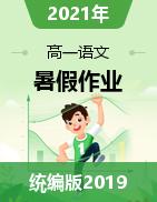 2021年高一语文暑假作业(统编版)