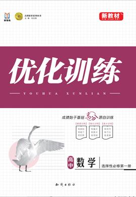 2021-2022学年新教材高中数学选择性必修第一册【志鸿优化训练】
