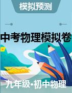 2021年辽宁省中考物理名校模拟卷