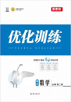 2020-2021学年新教材高中数学必修第二册【志鸿优化训练】