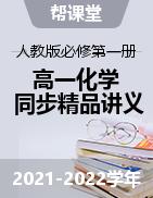 【帮课堂】2021-2022学年高一化学同步精品讲义(人教2019必修第一册)