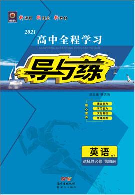 2020-2021學年新教材高中英語選擇性必修第四冊【導與練】高中全程學習(外研版)