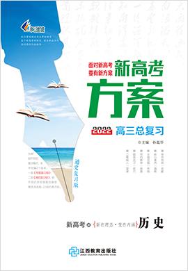 2022【新高考方案】高三历史一轮总复习讲义分册(新高考·通史复习版)