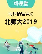 【帮课堂】2021-2022学年高一英语同步精品讲义(北师大版2019必修第一册)